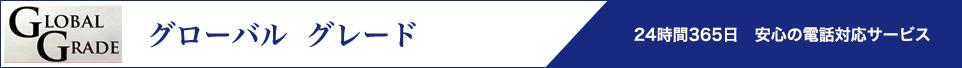 グローバル  グレード 24時間365日 安心の電話対応サービス